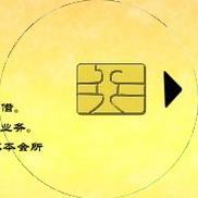 IC芯片会员卡